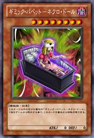 GimmickPuppetDrearyDoll-JP-Anime-ZX