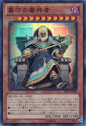 GravekeepersOracle-LVAL-JP-SR