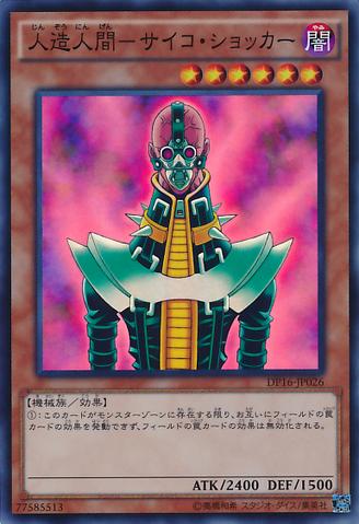 File:Jinzo-DP16-JP-SR.png