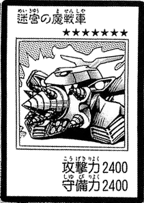 File:LabyrinthTank-JP-Manga-DM.png