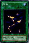Raimei-BC-JP-C