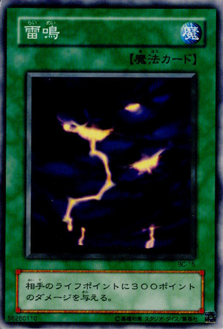 File:Raimei-BC-JP-C.png