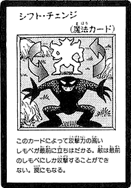 File:Shift-JP-Manga-DM.png