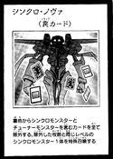 SynchroNova-JP-Manga-5D