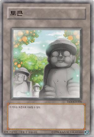 Token-TKN-KR-C-UE-Statue
