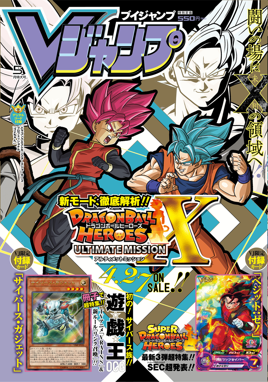 v jump may 2017 promotional card yugioh fandom
