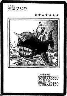 File:FortressWhale-JP-Manga-DM.png