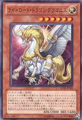 GragonithLightswornDragon-SD22-JP-C