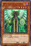 GreenShaman-JP-Anime-ZX