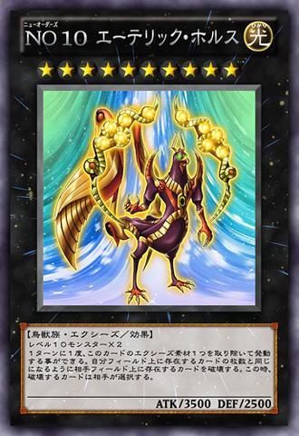 File:NewOrder10EthericHorus-JP-Anime-ZX.png