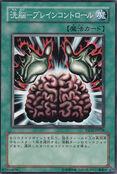 BrainControl-YSD2-JP-C