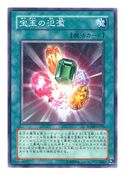 CrystalAbundance-FOTB-JP-C