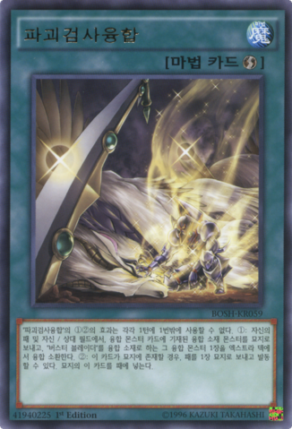 File:DestructionSwordsmanFusion-BOSH-KR-R-1E.png
