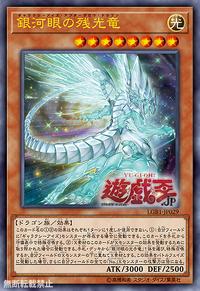 YuGiOh! TCG karta: Galaxy-Eyes Afterglow Dragon