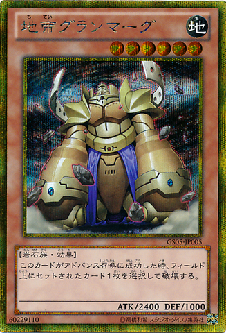 File:GranmargtheRockMonarch-GS05-JP-GScR.png