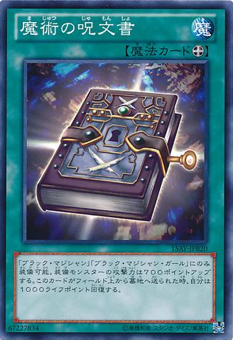 File:MagicFormula-15AY-JP-C.png