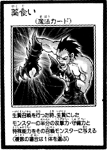 File:MedicineEater-JP-Manga-R.png