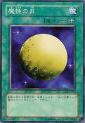 MysticalMoon-DL2-JP-C