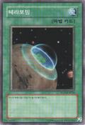 Terraforming-HGP1-KR-C-UE