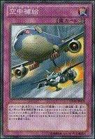 File:AerialRecharge-LTGY-JP-OP.png