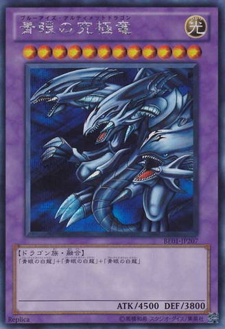 File:BlueEyesUltimateDragon-BE01-JP-ScR-RP.png