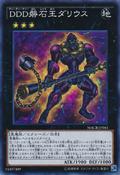 DDDStoneKingDarius-MACR-JP-SR
