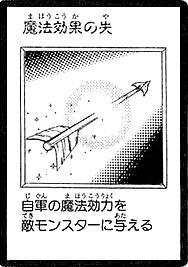 File:LivingArrow-JP-Manga-DM.png