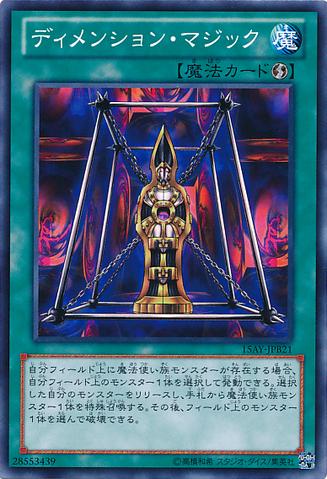 File:MagicalDimension-15AY-JP-C.png