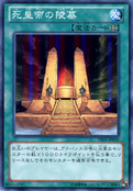 MausoleumoftheEmperor-DE01-JP-SR
