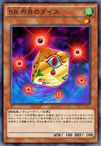 SpeedroidRedEyedDice-JP-Anime-AV
