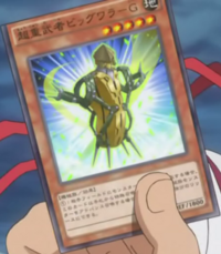 SuperheavySamuraiBigWaraji-JP-Anime-AV