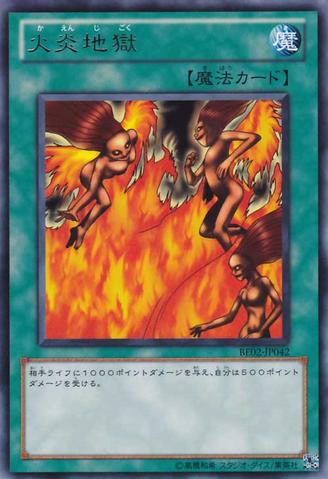 File:TremendousFire-BE02-JP-R.png
