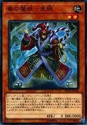 TsukahagithePoisonousMayakashi-DBHS-JP-C