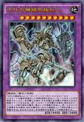 UltimateAncientGearGolem-JP-Anime-AV