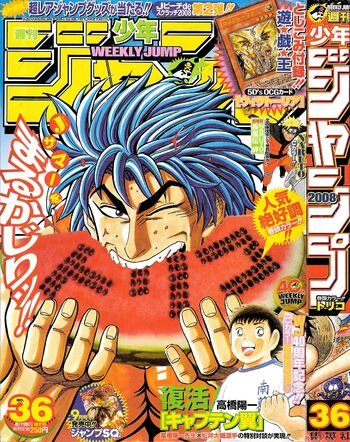 <i>Weekly Shōnen Jump</i> 2008, Issue 36