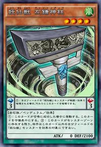 YosenjuShinchuL-JP-Anime-AV