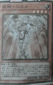 BujinHirume-PRIO-JP-OP