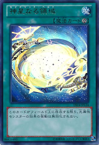 File:ConstellarBelt-DS14-JP-UR.png
