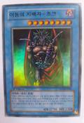 DarkMasterZorc-DCR-KR-SR-1E