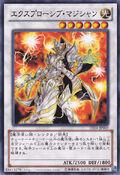 ExplosiveMagician-DE04-JP-C