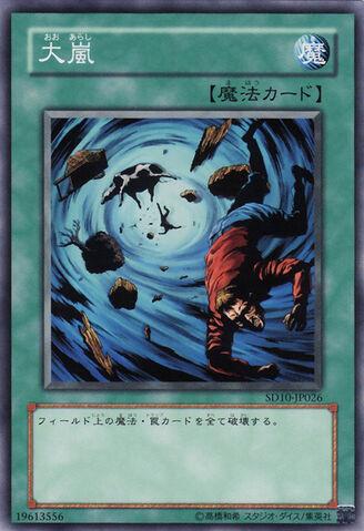 File:HeavyStorm-SD10-JP-C.jpg