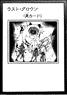 File:LastGroan-JP-Manga-ZX.png