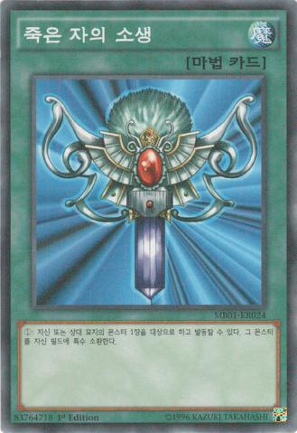 File:MonsterReborn-MB01-KR-MLR-1E.png