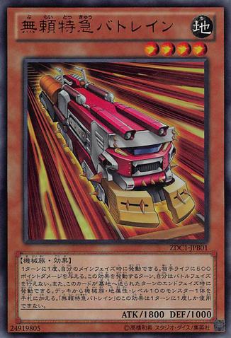 File:RuffianRailcar-ZDC1-JP-UR.png