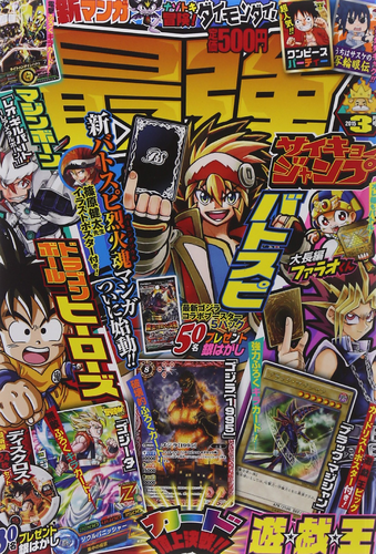 Saikyō Jump March 2015 promotional card