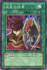 VengefulServant-JP-Anime-5D