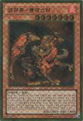 BlasterDragonRulerofInfernos-GS06-KR-GUR-UE
