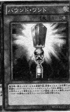 File:BoundWand-JP-Manga-DZ.jpg
