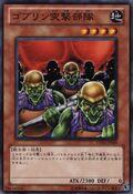 GoblinAttackForce-YSD5-JP-C