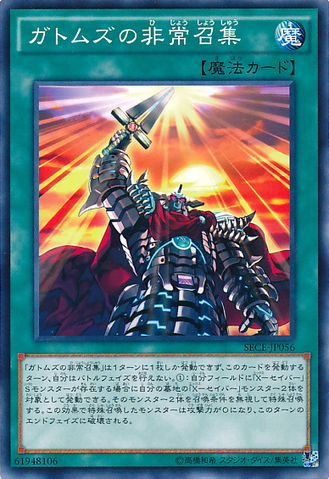 File:GottomsSecondCall-SECE-JP-C.png